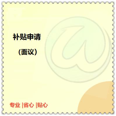知名代理記賬公司_知名會計服務-深圳市好萬家商務服務有限公司