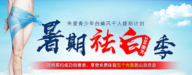 白癜風醫院_正規醫藥、保養多少錢-淄博京科皮膚病醫院有限公司