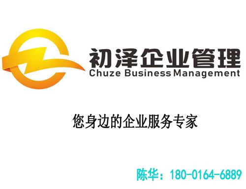 上海融資租賃公司注冊_正規公司注冊服務-上海初澤企業管理有限責任公司
