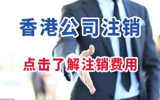 廣州口碑好的香港公司注銷辦理_專業秘書服務辦理-金中(深圳)商務集團有限公司