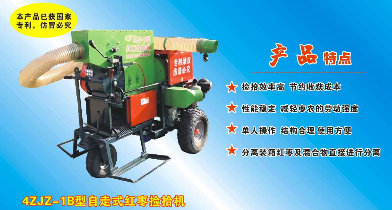西藏紅棗撿拾機制造商_自走式-安陽市豫工農業機械有限公司