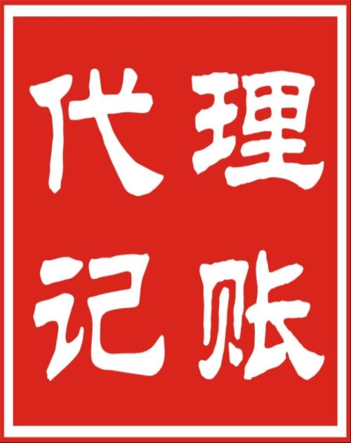 知名代理記賬_中小企業會計服務哪家好-廣東大吉財稅服務有限公司